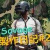 野人地圖 Codename: Savage ( Sanhok ) 製作日記 #2