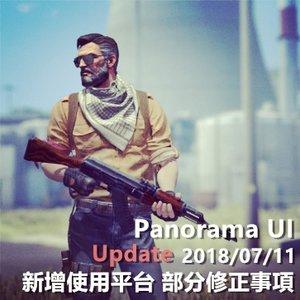 2018/07/11 Update 更新 Panorama UI 新增使用平台 部分修正事項