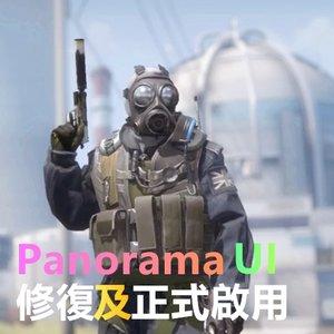 2018/07/18 Update 更新事項 ( Panorama UI修復及正式啟用 )