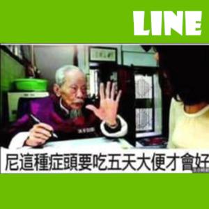 Line 傳「吃5天大便才會好」圖,法官判無罪