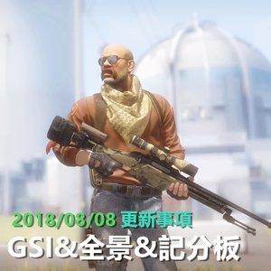 2018/08/08 更新事項 (GSI&全景&記分板)