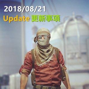 2018/08/21 Update更新事項