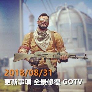 2018/08/31更新事項 全景修復 GOTV