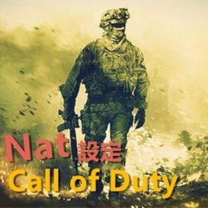 決勝時刻 (使命召喚) Call of Duty Nat 設定